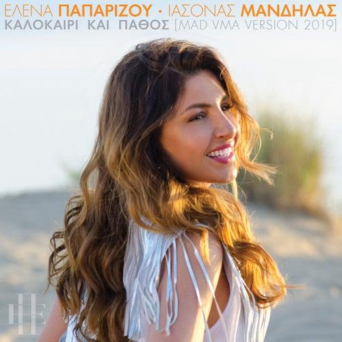 Kalokairi Kai Pathos (MAD VMA Version 2019) de Helena Paparizou (Έλενα Παπαρίζου)
