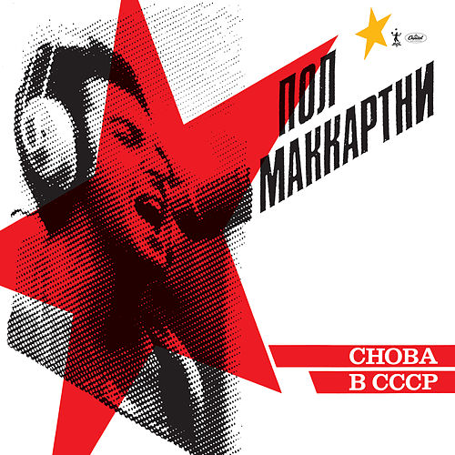 CHOBA B CCCP by Paul McCartney