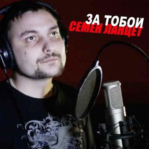 За тобой by Семен Ланцет
