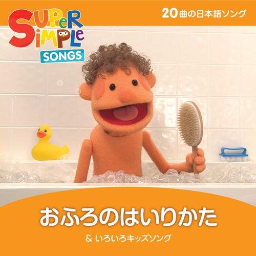 おふろのはいりかた - キッズソングセレクション by Super Simple Songs