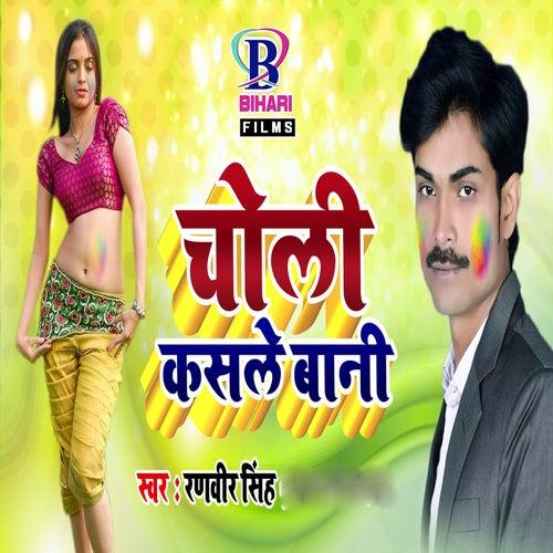 Choli Kasale Bani - Single de Ranveer Singh