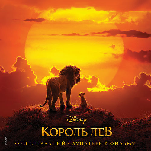 The Lion King (Originalnyi saundtrek k filmu) by Various Artists