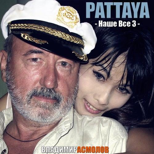 Pattaya наше всё 3 by Владимир Асмолов (Vladimir Asmolov )