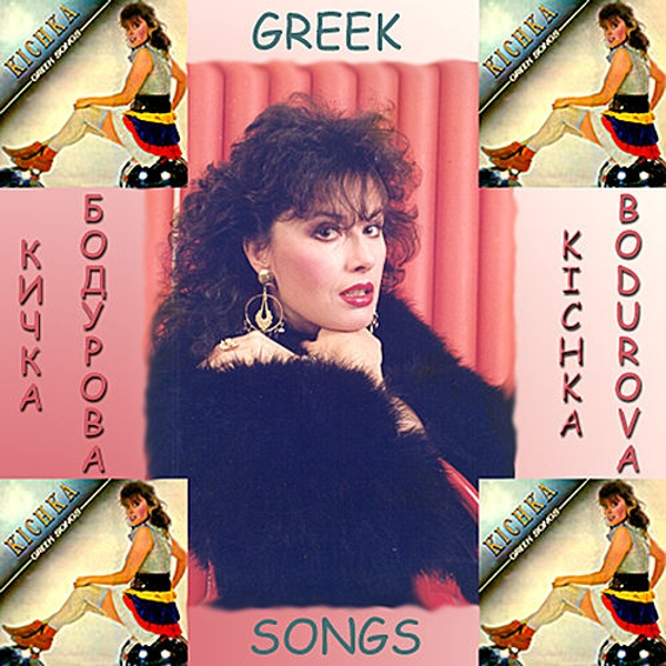 Ostanaha Samo Spomeni (Greek Song) by Kichka Bodurova : Napster