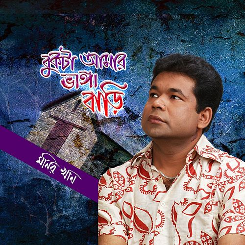 Nirob Kanna (Bangla Song) by Monir Khan