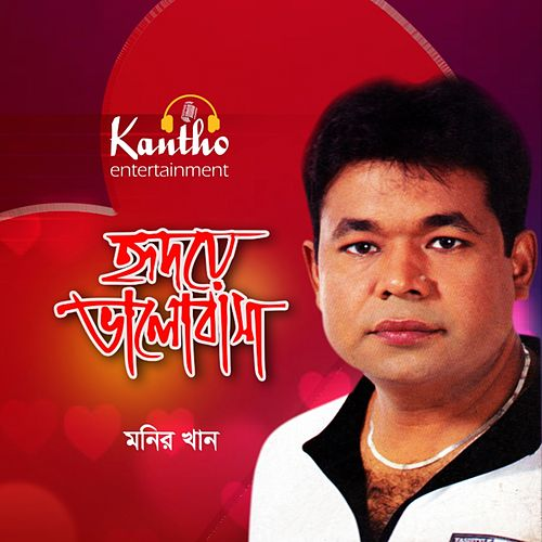 Nirob Kanna (Bangla Song) by Monir Khan