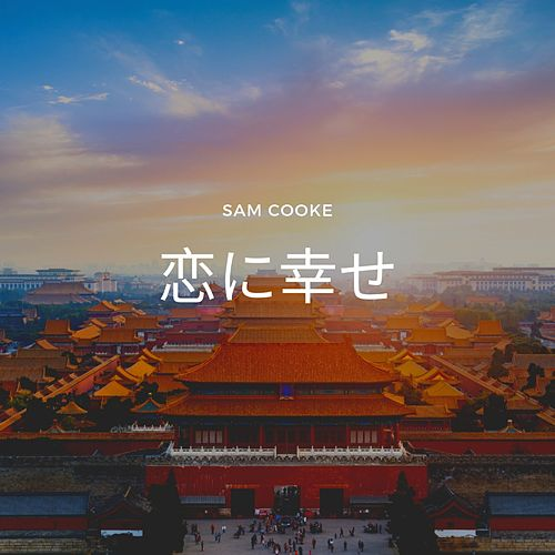 恋に幸せ by Sam Cooke