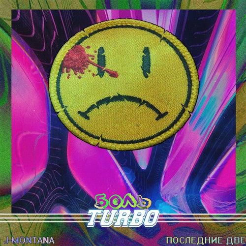 Turbo боль de Последние две