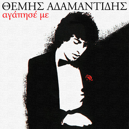 Agapise Me de Themis Adamadidis (Θέμης Αδαμαντίδης)