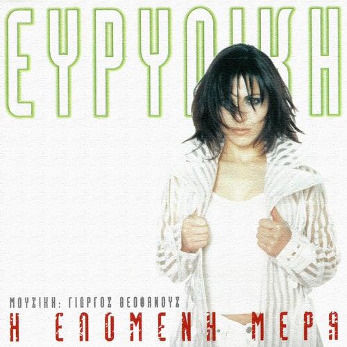 I Epomeni Mera by Evridiki (Ευρυδίκη)