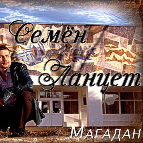 Магадан by Семен Ланцет