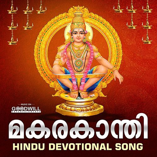 Makarakaanthi by Various Artists