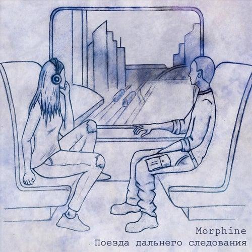 Поезда дальнего следования de Morphine