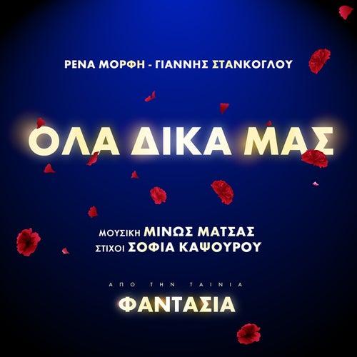 "Minos Matsas (Μίνως Μάτσας): ""Ola Dika Mas (From 'Fantasia')"""