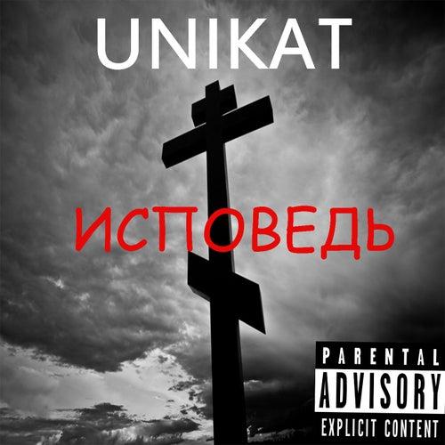 Исповедь by Unikat