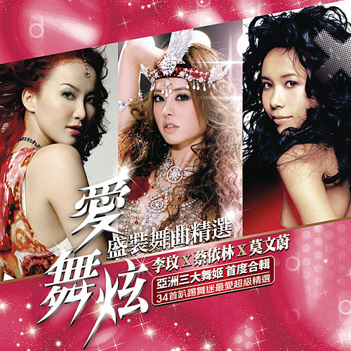 Dancing Queens Collection by Various Artists