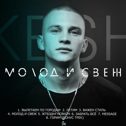 Молод И Свеж de Kesh
