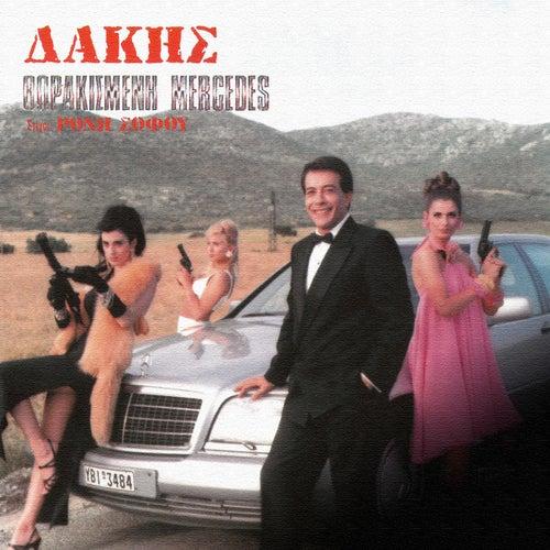 Thorakismeni Mercedes by Dakis (Δάκης)