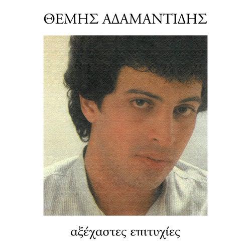 Axehastes Epitihies de Themis Adamadidis (Θέμης Αδαμαντίδης)
