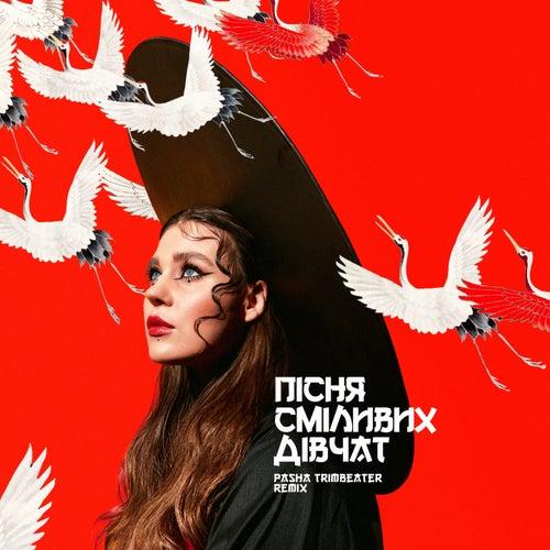 Пісня Сміливих Дівчат (Pasha Trimbeater Remix) by Kazka