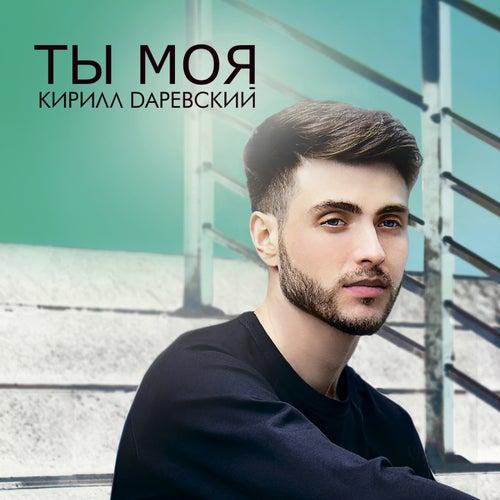 Ты моя by Кирилл Даревский