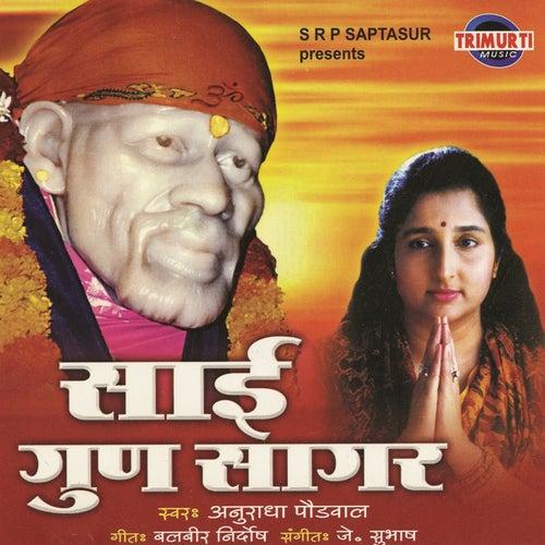 Sai Gun Sagar by Anuradha Paudwal