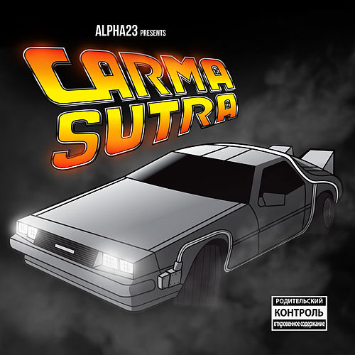 Carma Sutra by Alpha23