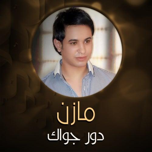 دور جواك by Mazen