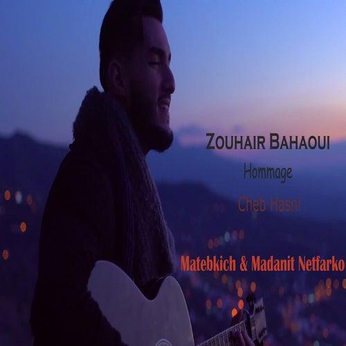 متبكيش و مضنيت نتفارقو de Zouhair Bahaoui