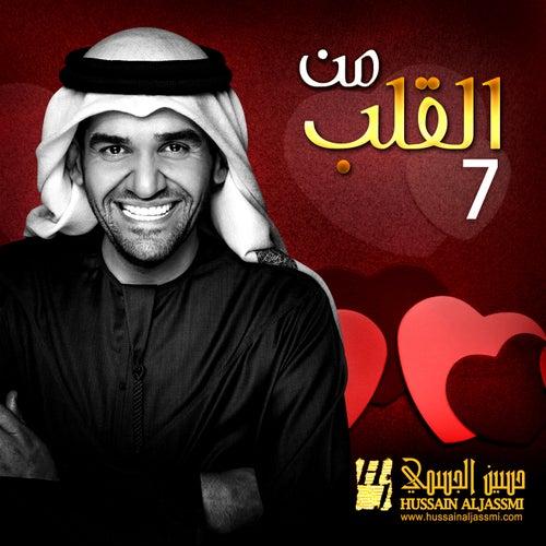 من القلب 7 by Hussain Al Jassmi