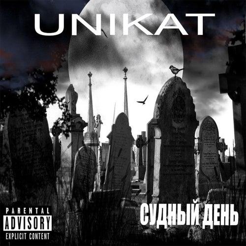 Судный день by Unikat