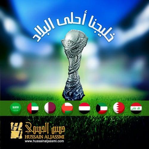 خليجنا احلي البلاد by Hussain Al Jassmi