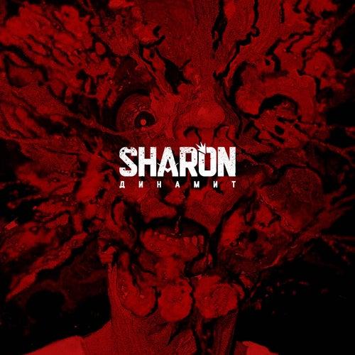 Динамит von Sharon