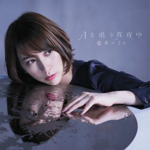 Tsuki O Ou Mayonaka von Eir Aoi