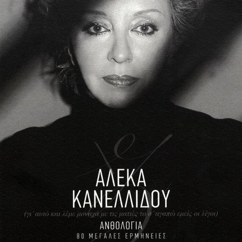 Anthologia - 80 Megales Erminies von Aleka Kanellidou (Αλέκα Κανελλίδου)