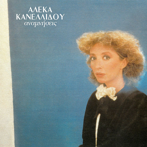 Anamnisis von Aleka Kanellidou (Αλέκα Κανελλίδου)