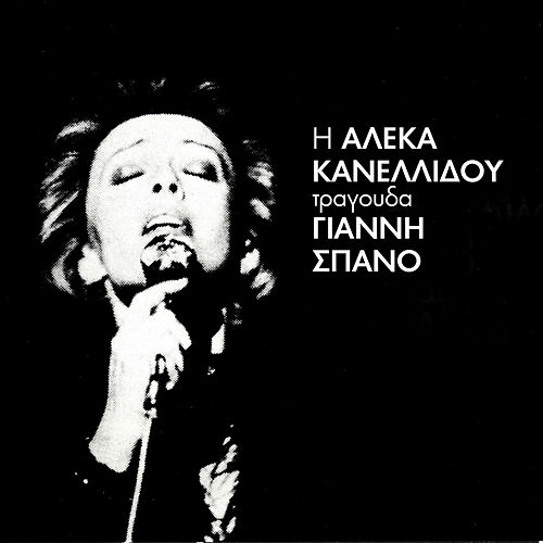 I Aleka Kanellidou Tragoudai G.Spano von Aleka Kanellidou (Αλέκα Κανελλίδου)