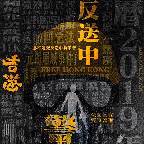Free Hong Kong Revolution Now by James Alexander