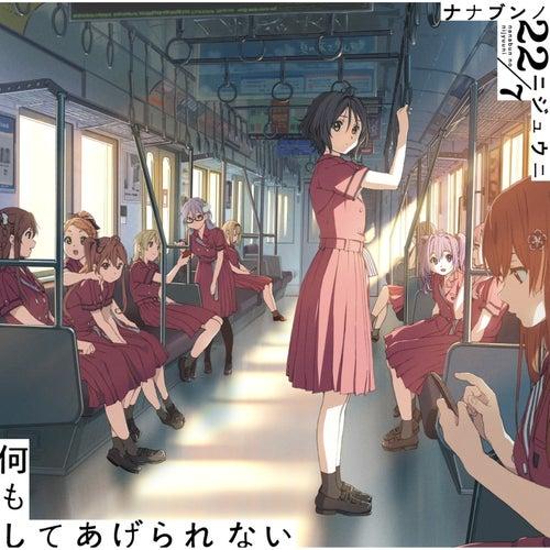 Nani Mo Shiteagerarenai (Special Edition) von 22/7