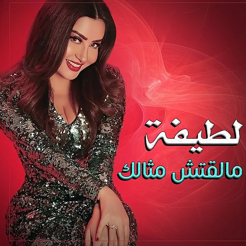 مالقتش مثالك by Latifa