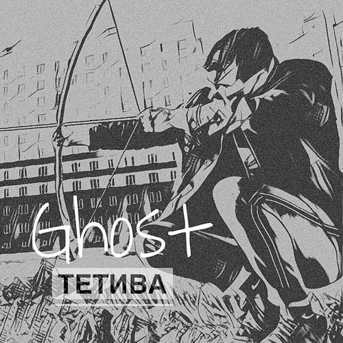 Тетива von Ghost