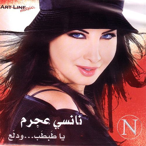 يا طبطب و أدلع by Nancy Ajram