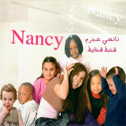 شخبط شخابيط by Nancy Ajram