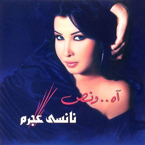 اه ونص by Nancy Ajram