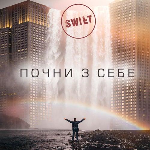 Почни з себе von Swift