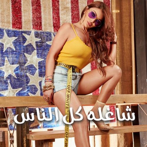 Shaghla Kol Ennas by Haifa Wehbe