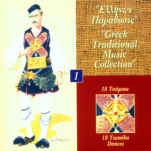 Greek Traditional Musical Collection - 18 Tsamika Dances by Various Artists