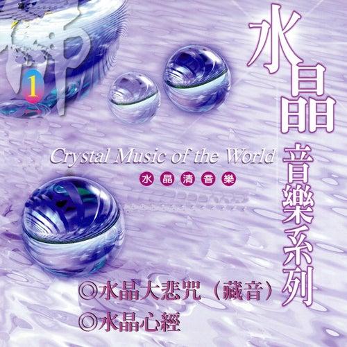 水晶音樂系列 1 by Mau Chih Fang