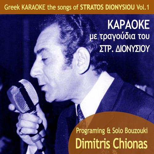 "Dimitris Chionas: ""Greek KARAOKE, the songs of STRATOS DIONYSIOU Vol.1"""
