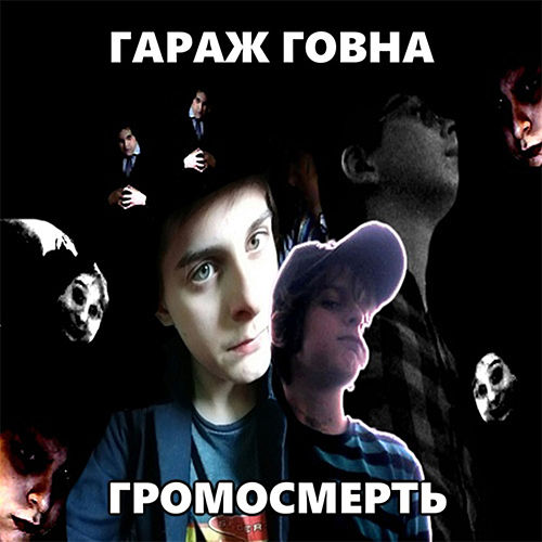 Громосмерть by Гараж Говна